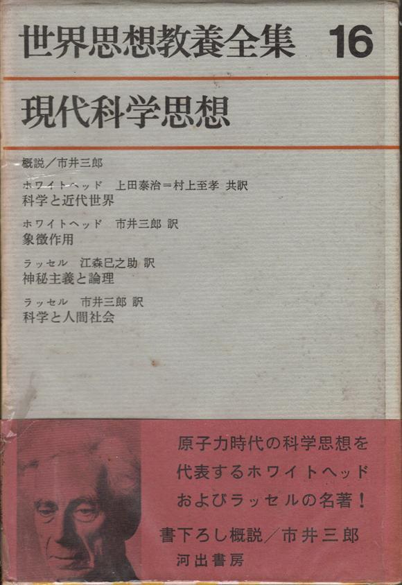 現代科学思想』【世界思想教養全...