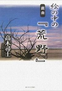 絵の中の「荒野」