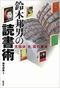 鈴木邦男の読書術―言論派「右」翼の原点