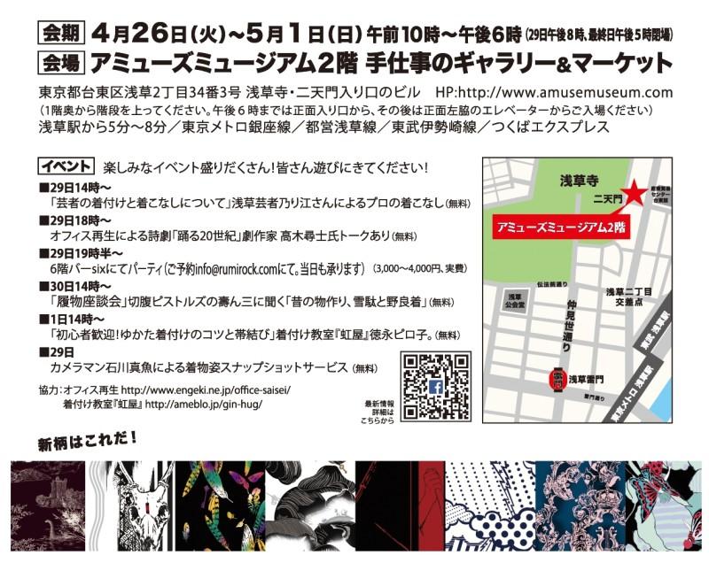 201604 kirumonogatari02-1